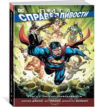 Лига Справедливости. Лига несправедливости. Книга 5