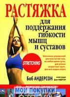 Андерсон. Растяжка для поддержания гибкости мышц и суставов, 978-985-15-0389-2, 9789854838960