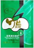 YUSONG. Маска-пленка для носа с экстрактом бамбука и солью