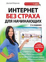 Интернет без страха для начинающих, 978-5-699-74764-1