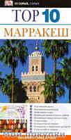 Марракеш, 978-5-17-058247-1 (топ 1000)