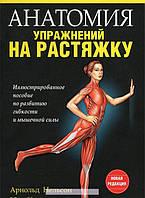 Анатомия упражнений на растяжку, 978-985-15-2220-6 (топ 1000)