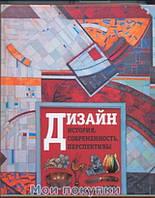 Дизайн. История, современность, перспективы, 978-5-98986-462-1