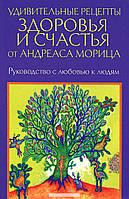 Удивительные рецепты здоровья и счастья от Андреаса Морица, 978-985-15-2754-6 (топ 1000)