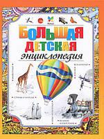 Энциклопедии для детей. Большая детская энциклопедия, 978-5-389-02436-6, 9785389024366 (топ 1000)
