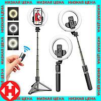 Штатив - монопод с кольцевой лед лампой для телефона Selfie Stick L07, селфи палка с подсветкой |