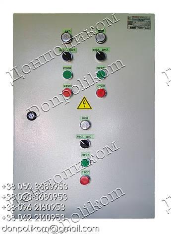 Я5419 реверсивный  ящик управления  тремя электродвигателями, фото 2