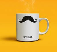 """Тематическая чашка """"Усы"""". Прикольная чашка для парня."""
