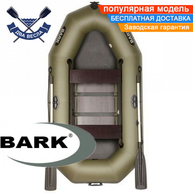 Надувная лодка Барк В-260Д гребная лодка ПВХ Bark B-260D двухместная реечный настил сдвижные сиденья