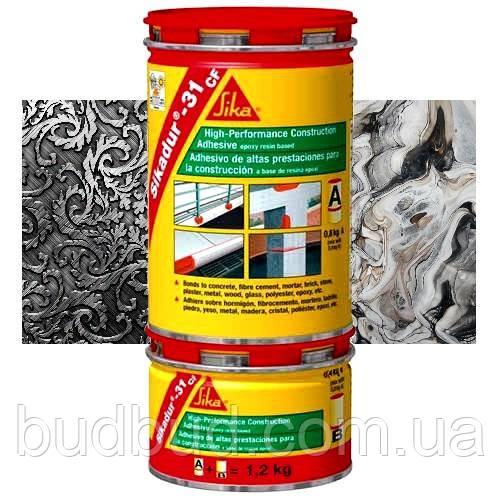 Эпоксидный клей Sikadur-31 CF для камня, мрамора и металла. 1.2 кг.