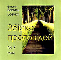 Диск № 7.  2005 рік  (14 проповідей В.Боєчка).