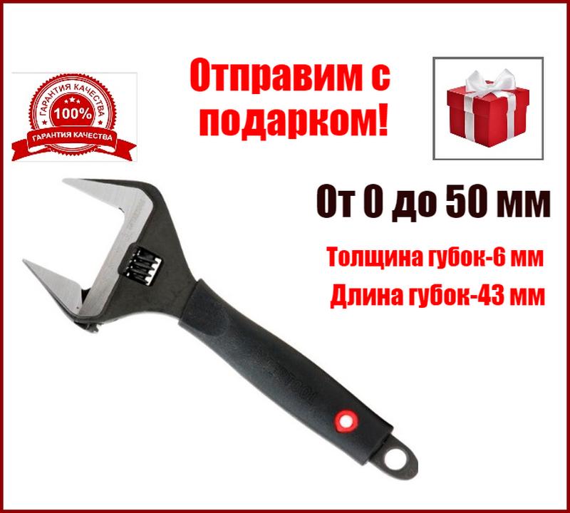 Ключ разводной 250мм обрезиненная рукоятка развод губок 50мм Cr-V Intertool XT-0050