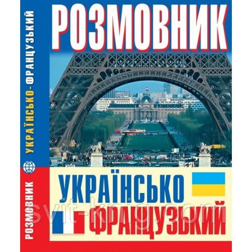 Розмовник українсько-французький