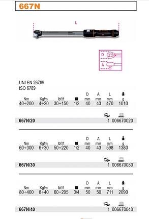 Ключ динамометрический BETA 667N / 20 40-200 NM, фото 2