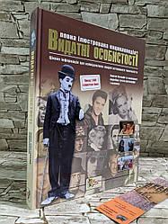 """Книга """"Видатні особистості"""" Повна ілюстрована енциклопедія"""