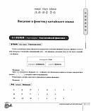 Учебник по китайскому языку Современный китайский язык для начинающих, фото 2