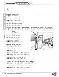 Учебник по китайскому языку Современный китайский язык для начинающих, фото 7