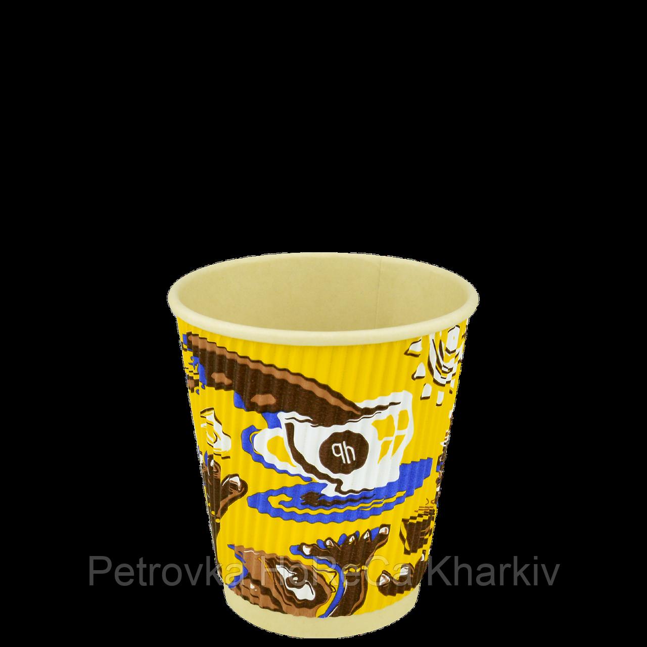 """Одноразовый стакан гофрированный, серия Afrika bamboo  250мл. 30шт/уп (1ящ/28уп/840шт) под крышку FiB80/""""РОМБ"""" 79/КВ79"""