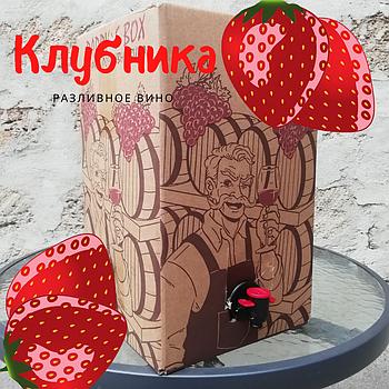 """Вино """"Клубника"""" ( Болградский р-н) красное полусладкое  10 л"""