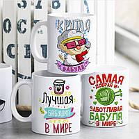 Чашка для бабушки с фото подарок печать на день рождение на юбилей