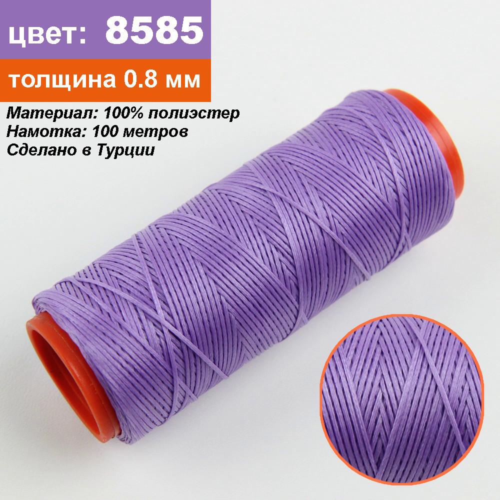 """Нить для перетяжки руля вощеная (цвет светло-фиолетовый 8585), толщина 0,8 мм, длина 100 метров """"Турция"""""""