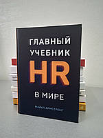 Главный учебник HR в мире Армстронг Майкл
