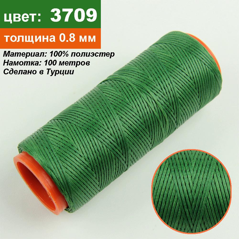 """Нить для перетяжки руля вощеная (цвет зелёный 3709), толщина 0,8 мм, длина 100 метров """"Турция"""""""