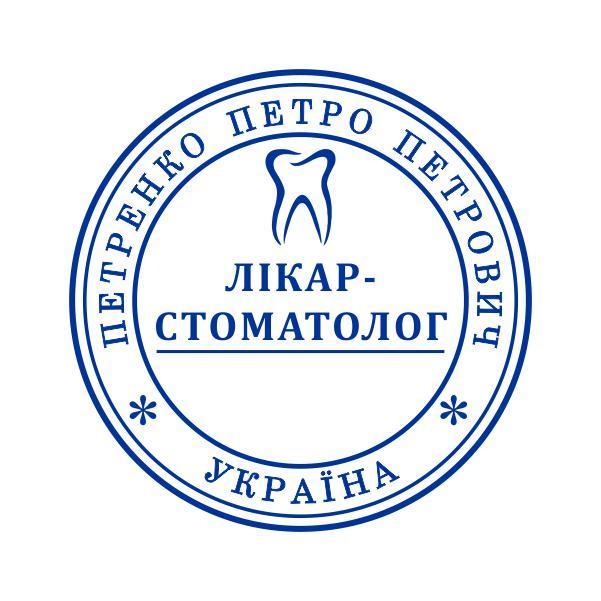 Печатка лікаря-стоматолога 38-40 мм без оснастки