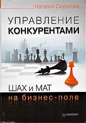 Книга Управління конкурентами. Шах і мат на бізнес-полі. Автор - Н.Скуднова (Пітер)