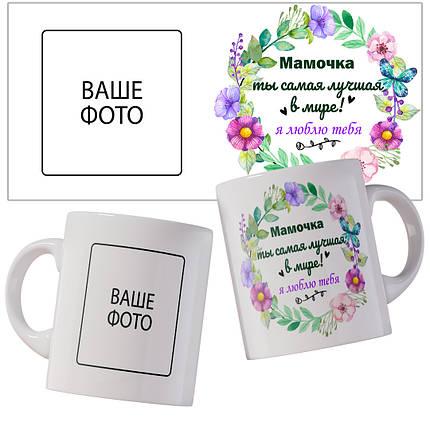 Чашка для мамы с цветочной рамкой., фото 2