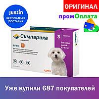 Simparica для собак массой 2,5-5 кг | от блох и клещей Симпарика 3 таблетки
