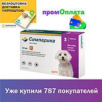 Таблетки Zoetis Simparica для собак массой 2,5-5 кг | таблетки от блох и клещей Симпарика 3 таблетки