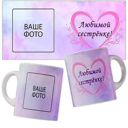 Чашка для любимой сестрёнки., фото 2