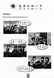 Learn Chinese with Me 2 Student's book Учебник по китайскому языку для школьников Черно-белый, фото 6