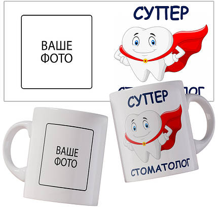 Чашка для супер стоматолога., фото 2