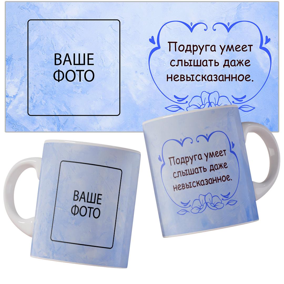 Чашка для дорогої подруги.