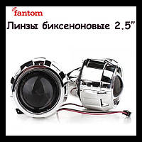 Ксеноновые линзы на авто Fantom 2,5 А1
