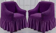 Чехол на кресло универсальный натяжной на резинке с юбкой Баклажанный Жатка