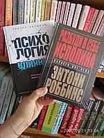 Комплект книг Роберт Чалдини Психология влияния + Энтони Роббинс Разбуди в себе исполина