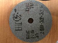 Круг абразивный 64СПП 250х32х32 40 СМ