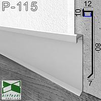 Прихований алюмінієвий плінтус з LED-підсвіткою, 80х12х2500мм. Плінтус прихованого монтажу Sintezal.