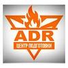 Центр ADR