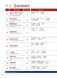 HSK Standard course 4B Textbook Учебник для подготовки к тесту по китайскому четвертого уровня, фото 2