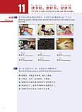 HSK Standard course 4B Textbook Учебник для подготовки к тесту по китайскому четвертого уровня, фото 3