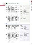 HSK Standard course 4B Textbook Учебник для подготовки к тесту по китайскому четвертого уровня, фото 4