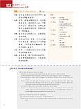 HSK Standard course 4B Textbook Учебник для подготовки к тесту по китайскому четвертого уровня, фото 5