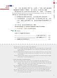 HSK Standard course 4B Textbook Учебник для подготовки к тесту по китайскому четвертого уровня, фото 6