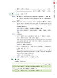 HSK Standard course 4B Textbook Учебник для подготовки к тесту по китайскому четвертого уровня, фото 8