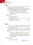 HSK Standard course 4B Textbook Учебник для подготовки к тесту по китайскому четвертого уровня, фото 7