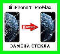 Замена стекла экрана IPhone 11 pro max, айфон 11 про макс с гарантией работы на 180 дней!